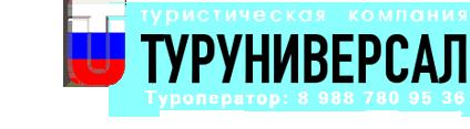 АО ТУРУНИВЕРСАЛ